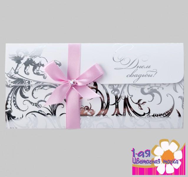 Поздравление с днем свадьбы на конверте для  988